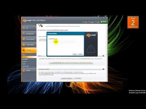 สอนทำให้โปรแกรม avast! Free Antivirus ใช้ได้ 30 ปี.wmv