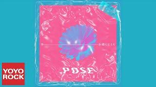 李小璐《POSE》官方動態歌詞MV (無損高音質)