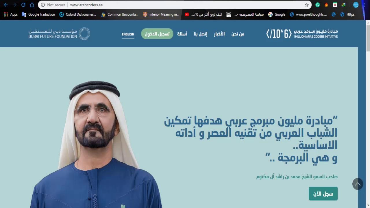 شرح مبادرة مليون مبرمج عربي وكيفية الحصول على شهادة من شركة مايكروسوفت أو يوداسيتي الجزء الأول Youtube