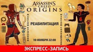 Assassin's Creed: Origins. Реабилитация (экспресс-запись)