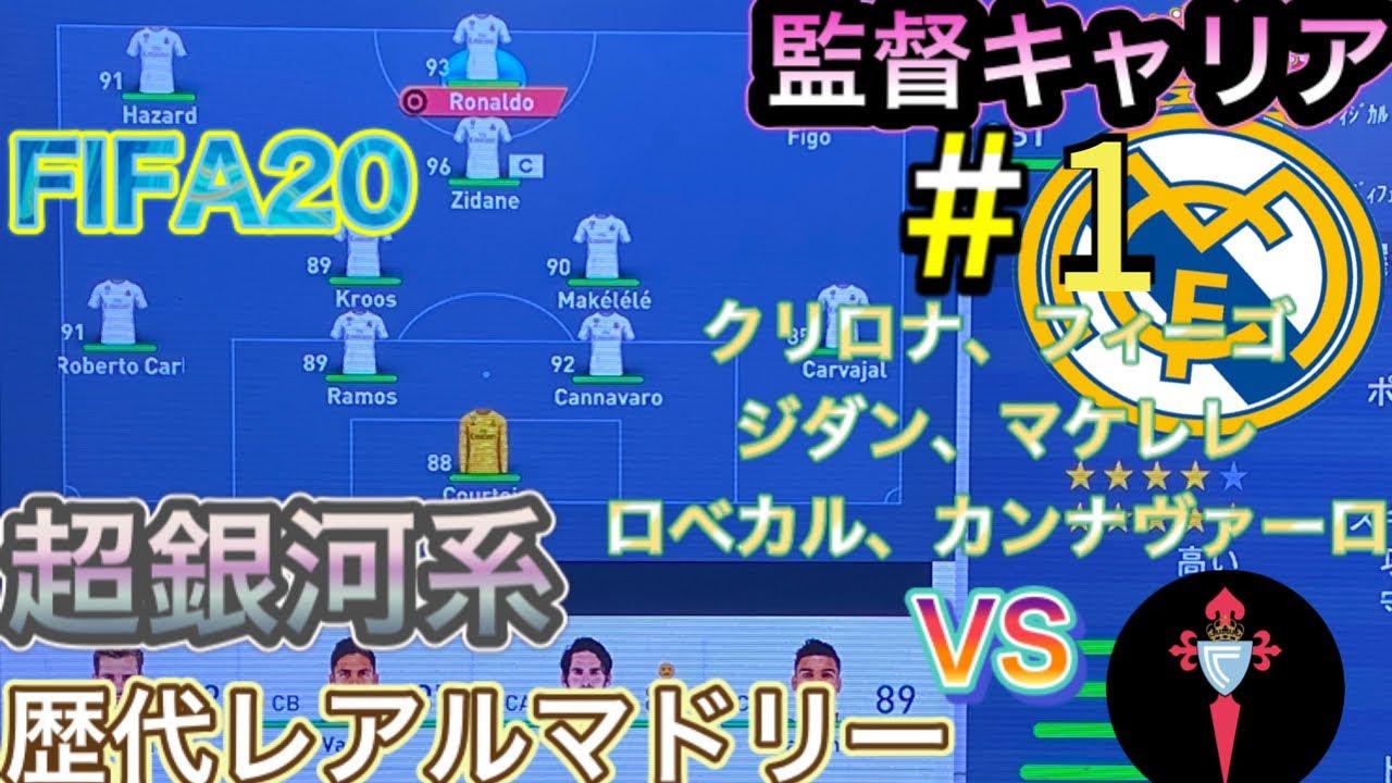 【FIFA20】超銀河系レアルマドリーでキャリアを楽しむ。#1