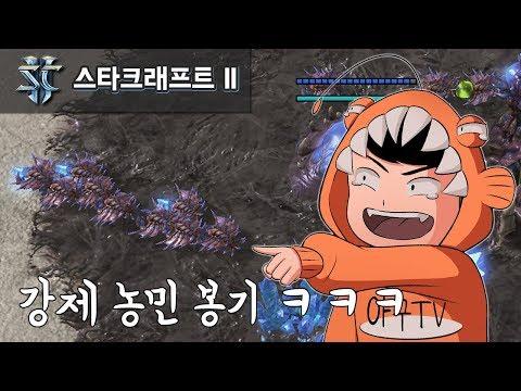 스타 II 랜덤 능력 크래프트?! 120초 '강제 공격' 집행!!
