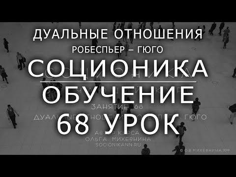 68 Соционика - обучающий курс. Занятие 68. Дуальные отношения Ропеспьер Гюго