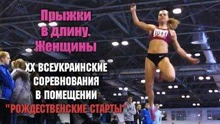 """""""XX Рождественские старты-2015"""". Прыжки в длину. Женщины"""