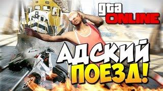 GTA 5 Online - Адский поезд! #71 (БАГИ)