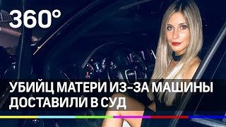 Убийц матери из Екатеринбурге из-за машины доставляют на избрание меры пресечения