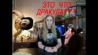 """Треш-обзор на """"Дракула 2000"""""""
