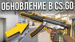 MP5 ДОБАВИЛИ В CS:GO! - НОВОЕ ОРУЖИЕ MP5-SD В КС ГО // НОВОЕ ОБНОВЛЕНИЕ В CS:GO
