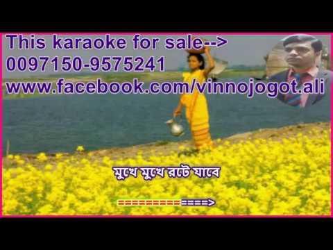 Mukhe Mukhe Rote Jabe karaoke by ALI (For Sale)