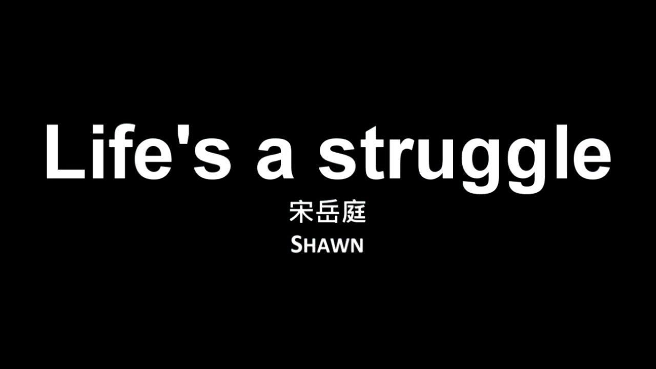 宋岳庭 Shawn / Life's a struggle【歌詞】