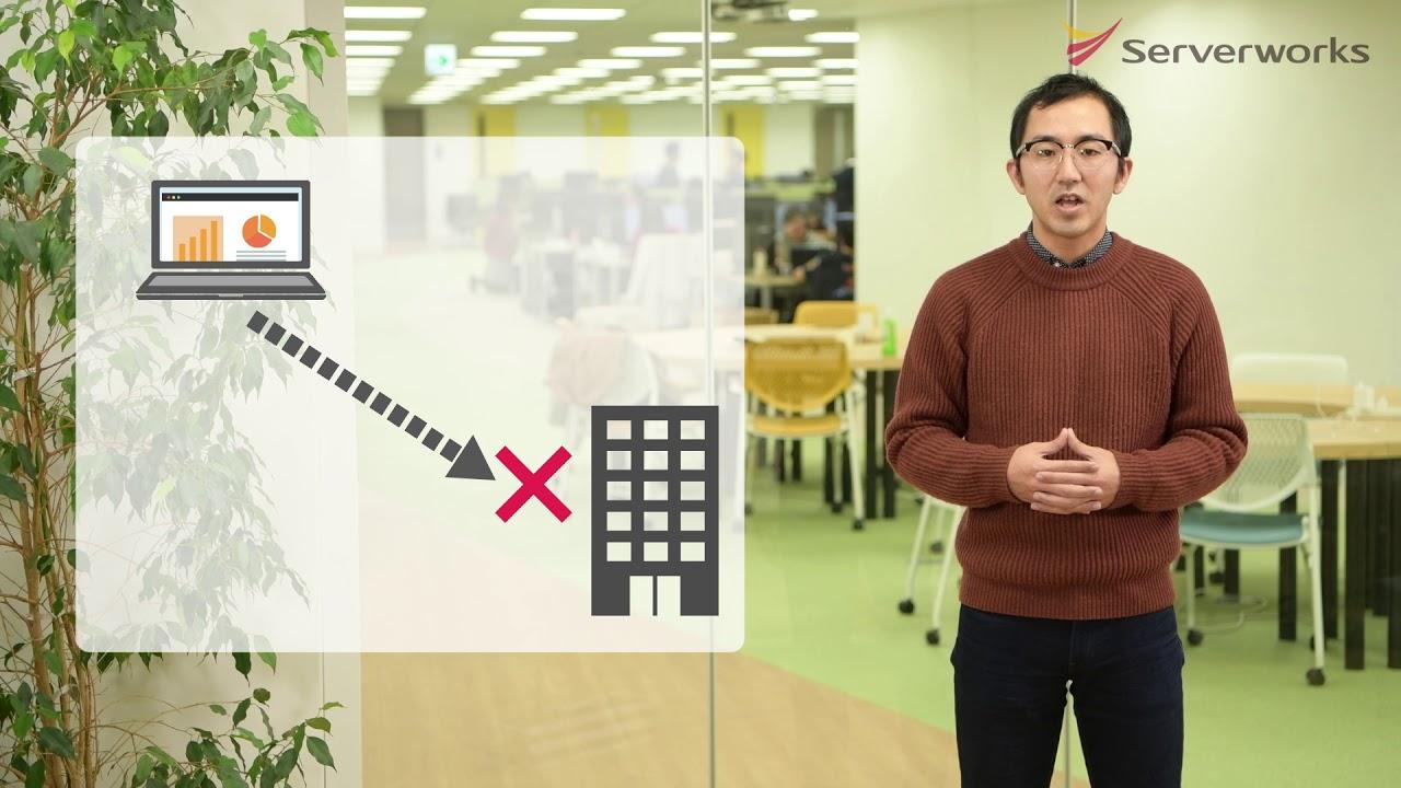「はたらきかた改革」の環境を整える仮想デスクトップサービス「Amazon WorkSpaces」