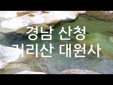 경남 산청 대원사 근처 계곡 캠핑장 탐방(산�