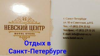 Отель гостиница Невскийцентр Видео обзор