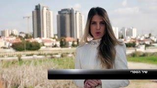 הסרטון של שיר הספרי