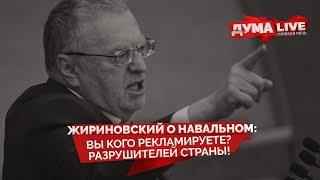 Жириновский о Навальном: вы кого рекламируете? РАЗРУШИТЕЛЕЙ СТРАНЫ! [Прямая речь]