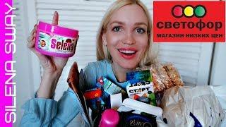 Покупки с магазина СВЕТОФОР/ Я в ШОКЕ #SilenaSway_Силена Вселенная