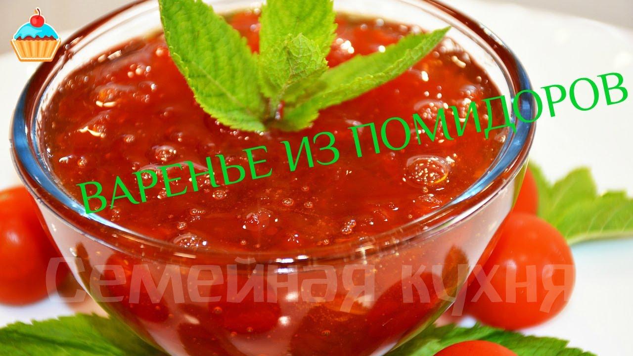 варенье из томатов рецепт