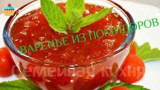 Ну, оОчень вкусное - Варенье из Помидоров!