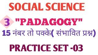 Social science padagogy    सामाजिक विज्ञान पेडागोजी    practice set - 03    MPTET 2019 /UPTET/CTET