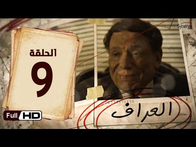 مسلسل العراف الحلقة 9 التاسعة HD  بطولة عادل امام   - DarDarKom.video