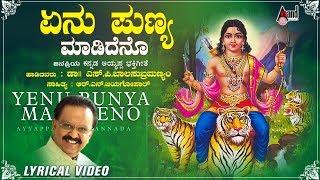 Yenu Punya Madideno   Kannada New Lyrical Video 2020   S.P.Balasubramanyam   Manoranjan Prabhakar