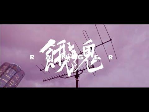 餓鬼レンジャー/「超越 feat. TWIGY & 呂布カルマ 」MV