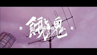 餓鬼レンジャー - 超越 feat. TwiGy & 呂布カルマ