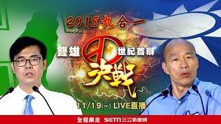 陳其邁、韓國瑜世紀辯論會 特別報導|三立新聞網SETN.com