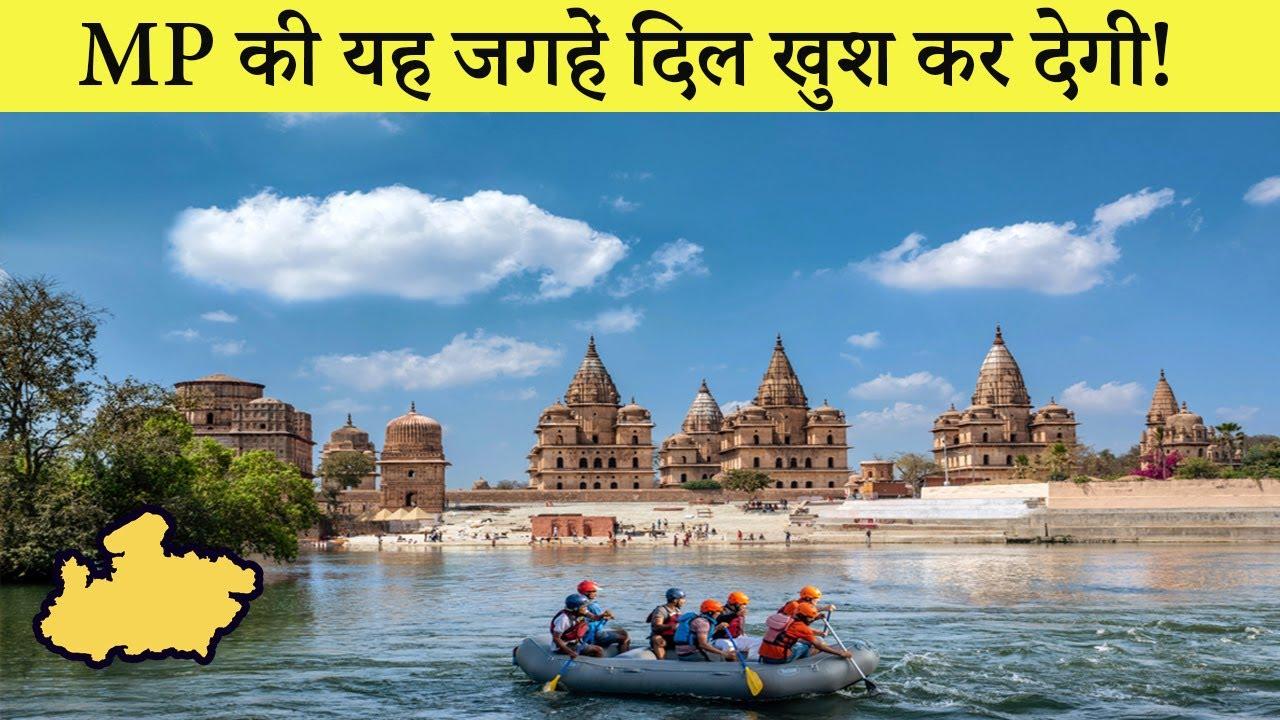 मध्य प्रदेश के 10 प्रमुख स्थान |10 Most famous Places to Visit in Madhya Pradesh