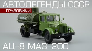 АЦ-8-200 (МАЗ-200) | Автолегенды СССР Вантажівки №22 | Огляд масштабної моделі 1:43