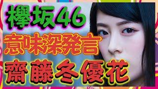 【欅坂46】齋藤冬優花 ブログで意味深発言!一体何があった!? 齋藤 冬...
