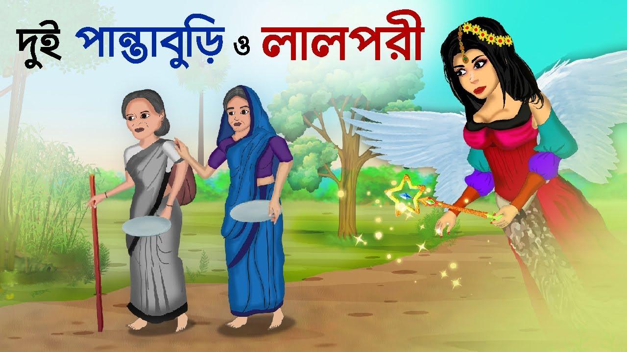 দুই পান্তা বুড়ি আর লালপরীর গল্প | Dui Panta Burir Golpo| Pori Kartun | Bangla Cartoon
