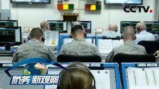 《防务新观察》 美俄对抗扯上疫情 美演练全套核打击刺激俄罗斯 20200302 | CCTV军事
