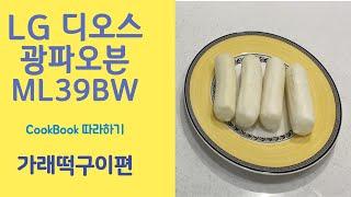 LG DIOS 광파오븐…