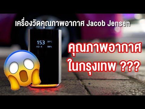 เครื่องวัดคุณภาพอากาศ (AQI) ของ Jacob Jensen