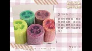 香草工房 絲瓜絡皂製作過程