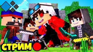 МИНИ ИГРЫ С ПОДПИСЧИКАМИ В МАЙНЕ! СТРИМ ПО МИНИ ИГРАМ! Minecraft stream