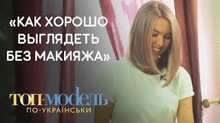 как на самом деле выглядят участницы Топ-модель по-украински без макияжа!