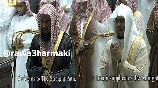 صلاة التهجد والقيام من الحرم المكي ليلة 24 رمضان 1439 للشيخ سعود الشريم وياسر الدوسري مع الدعاء