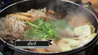 ciy cook it yourself ep36 2 3 ทำไปก นไป ส ก ยาก 11 04 15