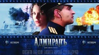 """Кино и Мiръ. Фильм """"Адмиралъ"""" (2008) / The Admiral (2008)"""