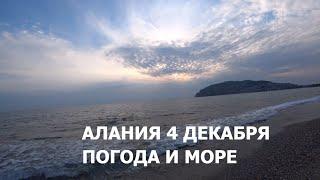 ALANYA Погода и море 4 декабря 2020 Алания Турция