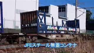 2019/04/27 JR貨物 貨物列車5本 5085レにJFEスチール無蓋コンテナ