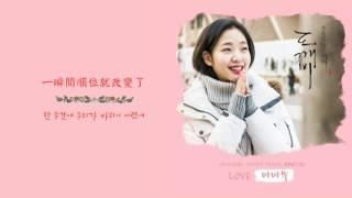 [韓繁中字] 마마무(MAMAMOO) - LOVE (孤單又燦爛的神__鬼怪/도깨비 OST.13)