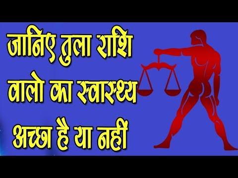 जानिए Tula Rashi का कैसा रहेगा Swaasthya - Libra sign health,SM News
