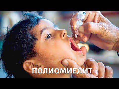 Эпидемия. Полиомиелит | Телеканал «Доктор»