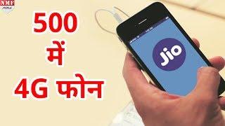एक और तहलका मचाने की तैयारी में JIO, ला रहा है 500 रुपये का 4G VoLTE फोन