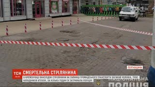 На автобусній зупинці у Кременчуці серед білого дня вбили людину