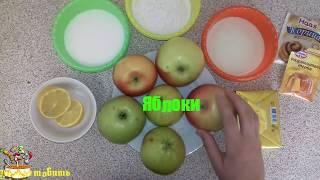 """Насыпной яблочный пирог! """"ТРИ СТАКАНА""""Простой рецепт пирога с яблоками"""