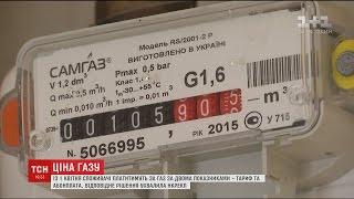 З першого квітня українці платитимуть за газ за двома показниками